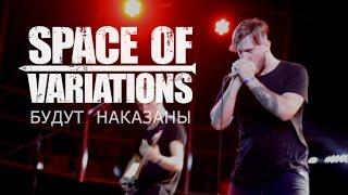 Смотреть клип Space Of Variations - Будут Наказаны