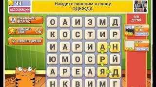 Игра Кот Словоплёт Одноклассники как пройти 41, 42, 43, 44, 45 уровень?