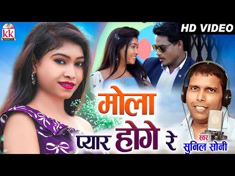 Sunil Soni | Cg Song | Mola Piyar Hoge Re | New All Dj Chhattisgarhi Geet | AVM STUDIO RAIPUR