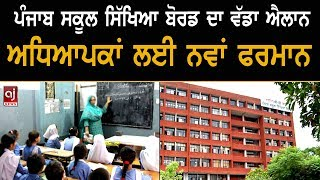 Punjab School Education Board Big News For Teachers | Punjab News