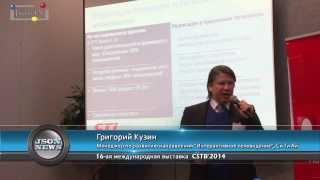 CSTB'2014 - Connected TV & Second Screen - Григорий Кузин, Си Ти Ай