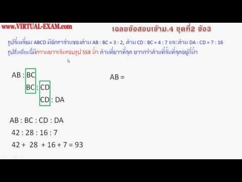เฉลยข้อสอบคณิตศาสตร์เข้าม.4 ชุด 2 ข้อ 3