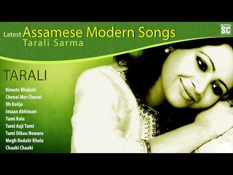 Latest Assamese Modern Songs 2017 | Tarali Sharma | New Assamese Songs