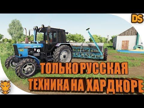 Только русская техника и ХАРДКОР / Смогу ли разбогатеть в Farming Simulator 19