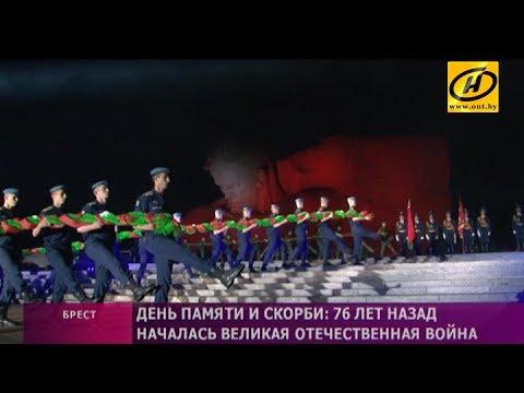 Память героев Великой Отечественной войны почтили в Брестской крепости