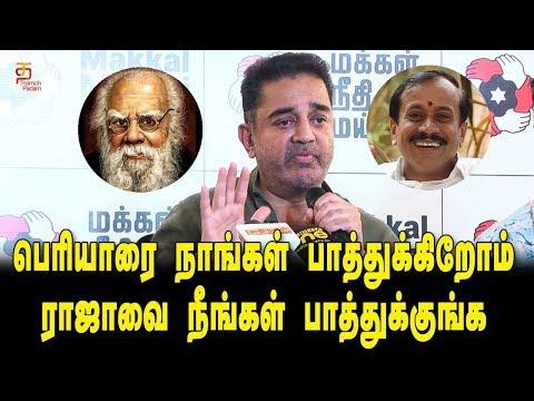 Kamal Haasan Speech | We Will Take Care Of Periyar Statue | Kamal Haasan Press Meet | Thamizh Padam