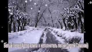 Белый пепел(Автор клипа и исполнитель песни Сергей Самонин)