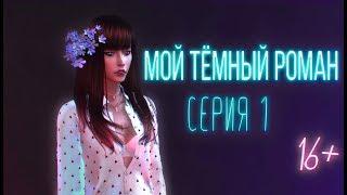 Сериал The Sims 4 | МОЙ ТЁМНЫЙ РОМАН | 1 СЕРИЯ