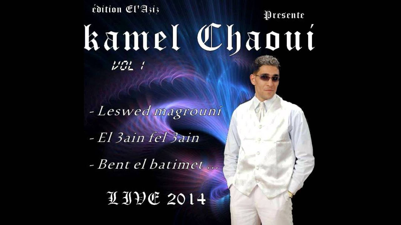 chanson laswed magrouni mp3