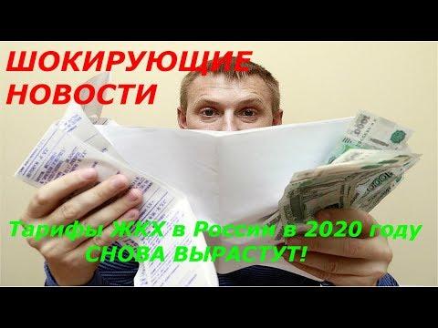 Тарифы ЖКХ в России в 2020 году снова вырастут