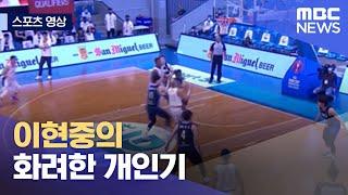 [스포츠 영상] 이현중의 화려한 개인기 (2021.06.17/뉴스데스크/MBC)