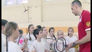 Открытый урок бадминтониста Владимира Иванова