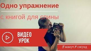 Упражнения для спины с книгой.  ЗОЖ