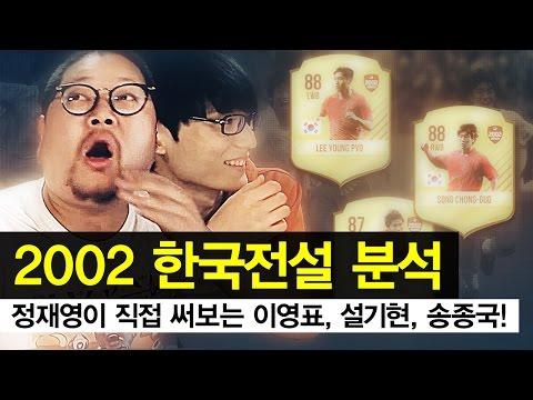 감스트 : 정재영이 직접 써보는 2002 한국전설 이영표, 설기현, 송종국! 피파3