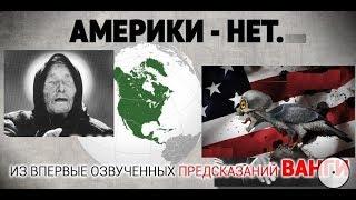 Америки - нет. Три Солнца, как факт.  (Л.Д.О. 135 ч.)