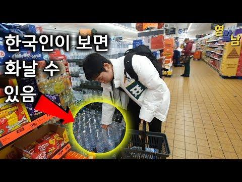 한국인들이 영국 동네마트에 처음 가면 충격받는 이유ㄷㄷ