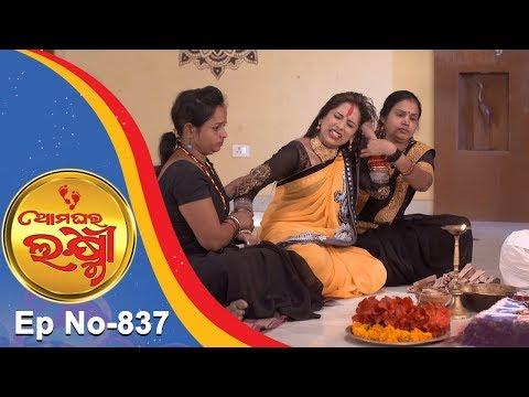 Ama Ghara Laxmi | Full Ep 837 | 10th Jan 2019 | Odia Serial – TarangTV