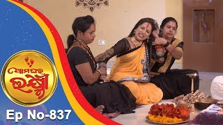 Ama Ghara Laxmi | Full Ep 837 | 10th Jan 2019 | Odia Serial - TarangTV