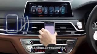 BMW 7 Series - Bluetooth Pairing via NFC