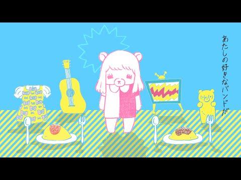 コレサワ「君のバンド」【Music Video】