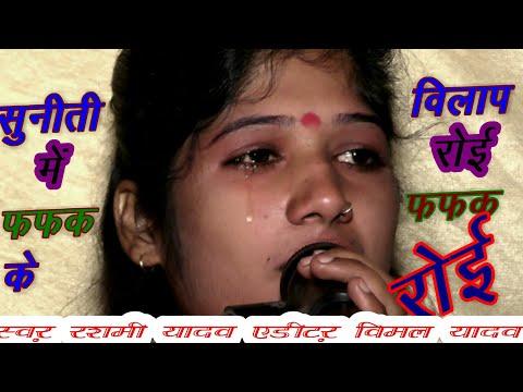 सुनीती विलाप में फ़फ़क फ़फ़क के रोई @रशमी शास्त्री#vk Studio 9412487476@rashmi Shastri