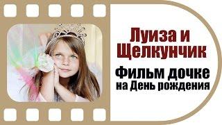 Луиза и Щелкунчик | Фильм на День рождения дочки | Выездная киностудия ТвоеКино