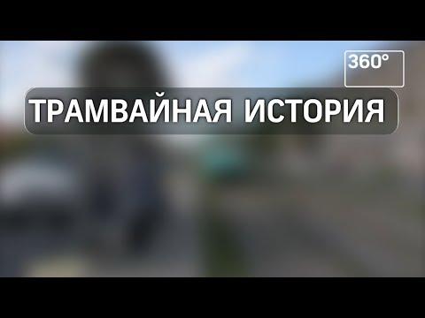 Конфликт кондуктора и пассажира трамвая в Екатеринбурге закончился дракой