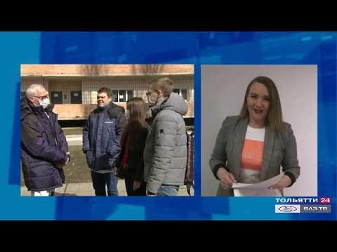 «Новости Тольятти» Вечерний выпуск 02.04.2020