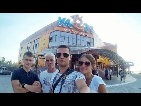 Наша поездка в аквапарк «Улет» (г.Ульяновск)