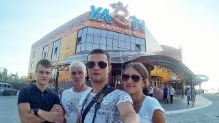 Наша поездка в аквапарк «Улет» (г.Ульяновск)(Видео снято на камеру SJCAM sj4000 wi-fi., 2016-08-18T17:44:51.000Z)