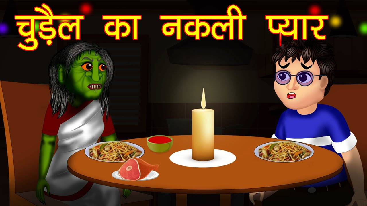 चुड़ैल का प्यार कहानी Indian Ghost Story Hindi | Latest Bedtime Moral Stories | Moral Fairy Tales