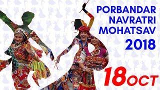 Porbandar Navratri Mohatsav 2018 | 18 Oct 2018 | Live Stream