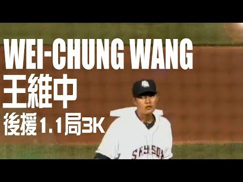 王維中Wei Chung Wang中繼1.1局 3K無失分|MiLB 2017 NO @ C0S