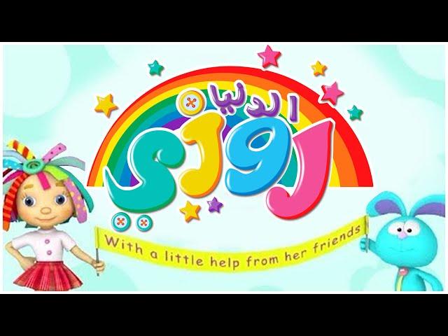 براعم | رسوم متحركة للاطفال | نغمة أغنية الدنيا روزي | كارتون | Arabic cartoons for children