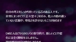乃木坂46 中元日芽香の恋愛を占いました!ひめたんの彼氏になるには?ど...