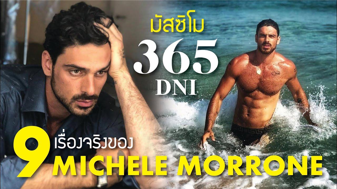 9 เรื่องจริงของมัสซิโม Michele Morrone มิเคเล มอร์โรเน นักแสดงหนุ่มสุดฮอตจาก 365 DNI | บ่นหนัง