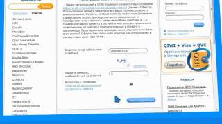 Как зарегистрировать QIWI Кошелек(У вас ещё нет QIWI Кошелька? Зарегистрировать его очень просто. Укажите номер мобильного телефона и через..., 2011-04-21T08:27:28.000Z)