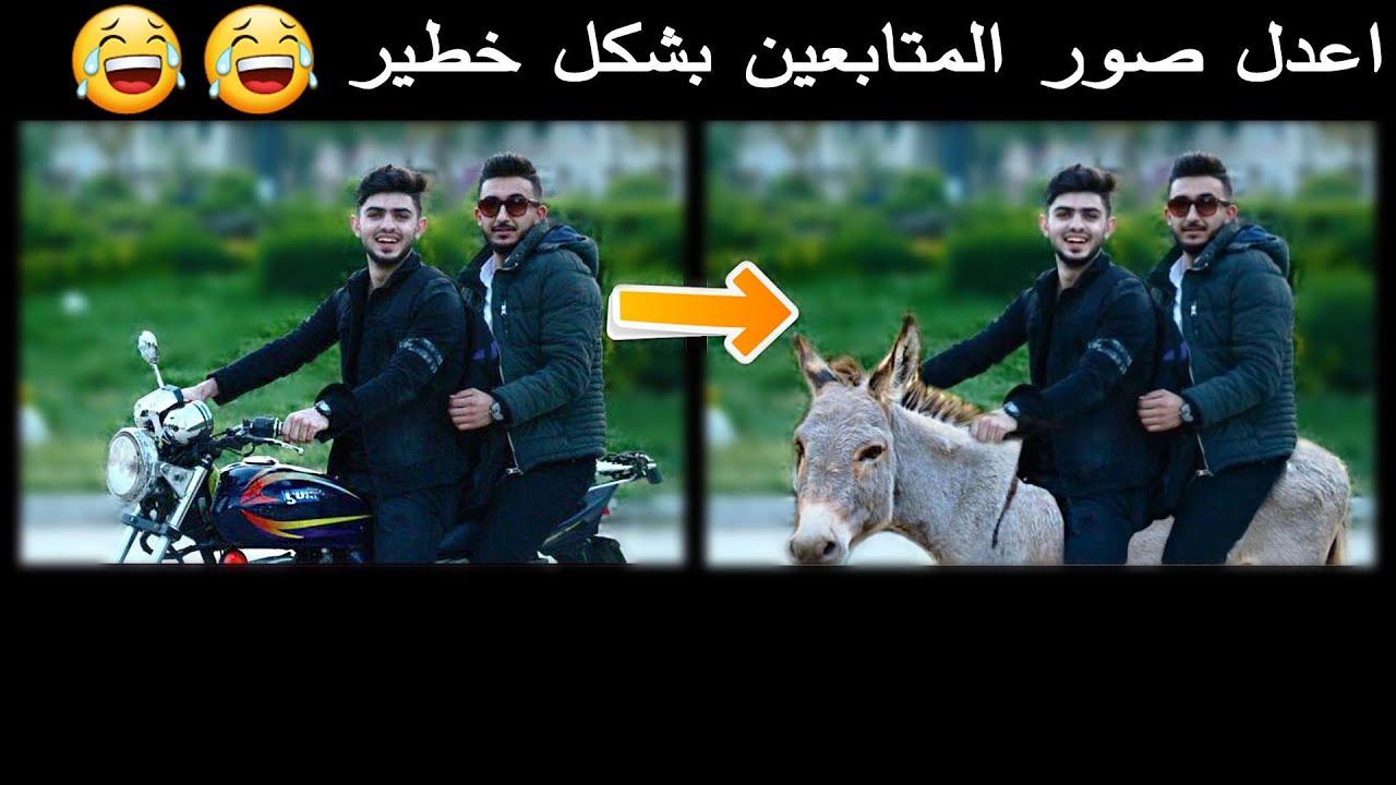 تعديل صور المتابعين ???? | راح تموت من الضحك