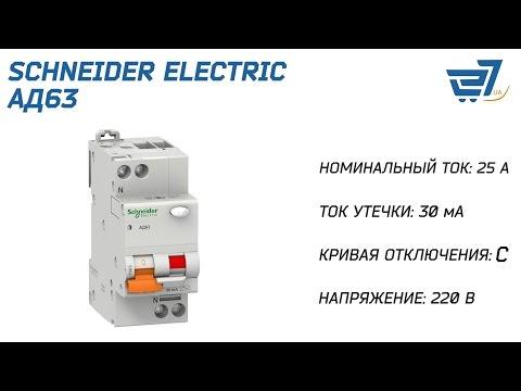 Дифференциальный автомат Schneider Electric АД 63 25 А 30 мА C 11474 – 27.ua