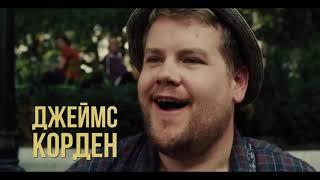 Хоть раз в жизни - Русский трейлер (2013)