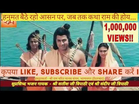 Singer Satish Tripathi And Sandeep Tripathi, Hanuman Vandana, Hanumat Baithe Raho Aasan Par