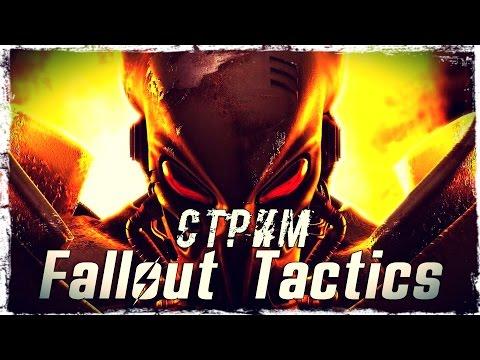 Смотреть прохождение игры Fallout Tactics: Brotherhood of Steel. СТРИМ #1. (Запись)