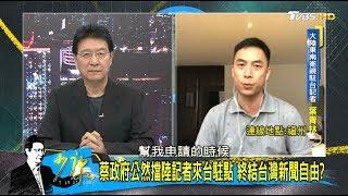 扯!大陸記者申請來台灣駐點遭拒!國台辦批「創惡例」兩岸拉高敵意?少康戰情室 20180628