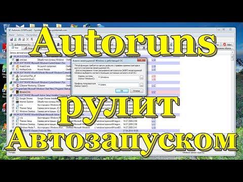 AutoRuns Рулит Автозапуском Программ.
