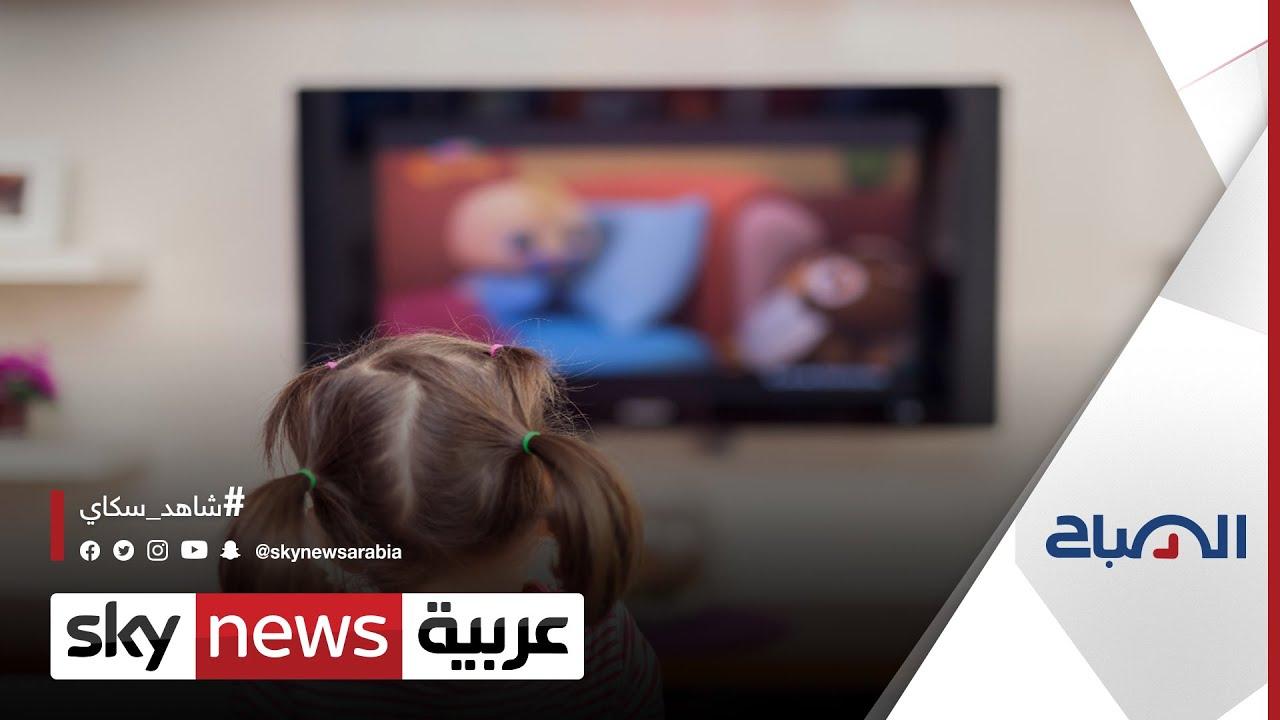 كيف تؤثر مشاهدة الأطفال للتلفزيون أثناء تناول الطعام على مقدراتهم اللغوية؟ | #الصباح  - 14:55-2021 / 6 / 13
