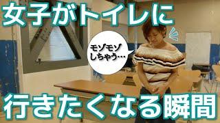 【モゾモゾ】女子がトイレに行きたくなる瞬間!! 野ション 検索動画 24