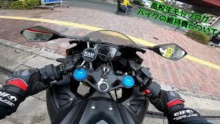 【CBR250RR】高校生が250ccのバイクを維持できるの?維持費について。【高校生モトブログ】
