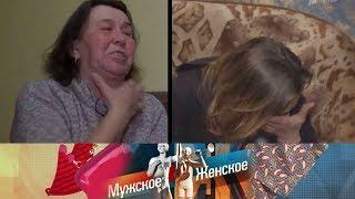 Мамина месть. Мужское / Женское. Выпуск от 30.05.2019