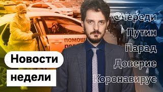 Очереди в метро коронавирус Путин отмена парада новости недели