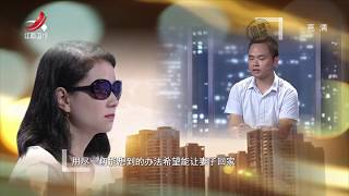 《金牌调解》丈夫用孩子绑架婚姻 20170814